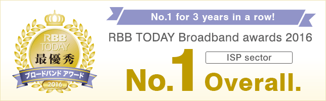 No.1 for 3 years in a row! | RBB TODAY Broadband awards 2016 - ISP sector | No.1 in overall qualifications.