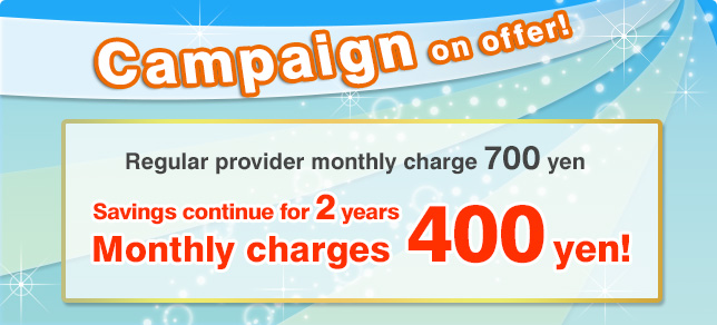 Now Campaign on offer! 【Benefit 550 yen provider monthly charge No charge for max. 6 months.】