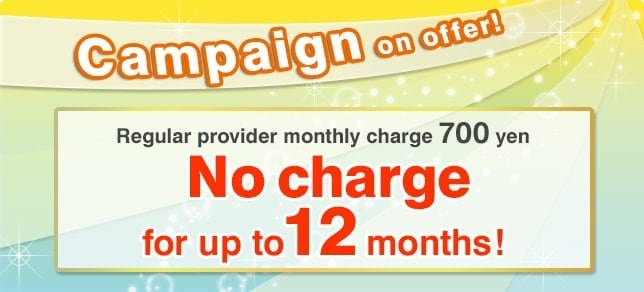 Now Campaign on offer! | Regular provider monthly charge 700yen | No charge for up to 12 months!