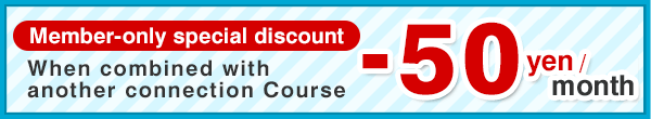 Member-only special discount 50 yen/month When combined with another connection Course