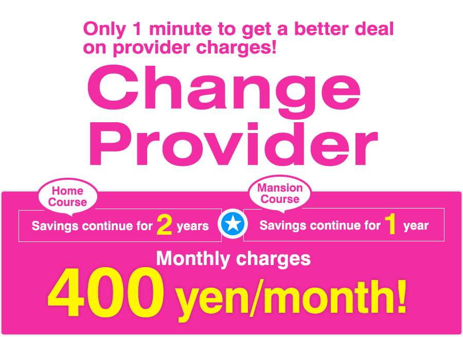Asahi Net FTTH with FLET'S Only 1 minute to get a better deal on provider charges! Change Provider