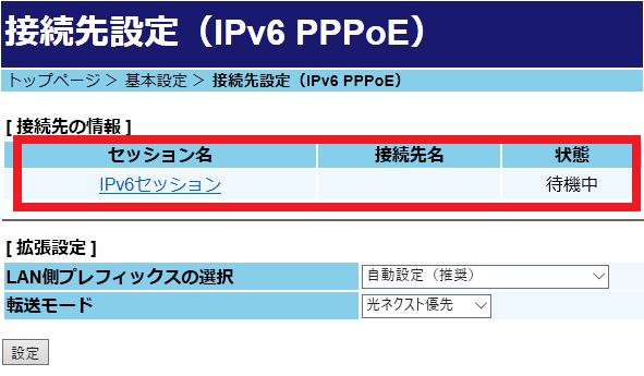 IPv6PPPoE status window