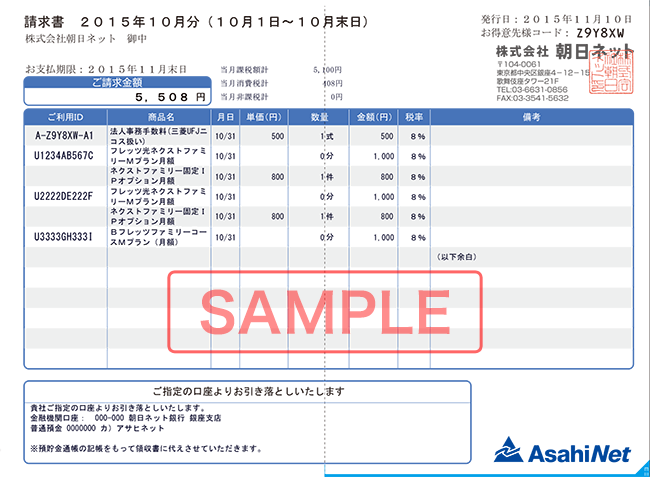 4th september 2015  change to business service invoice